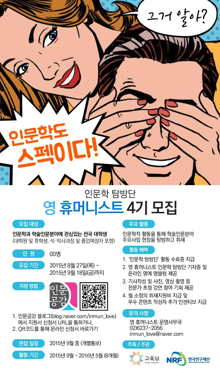 인문학 탐방단 4기 모집 공고 포스터.jpg