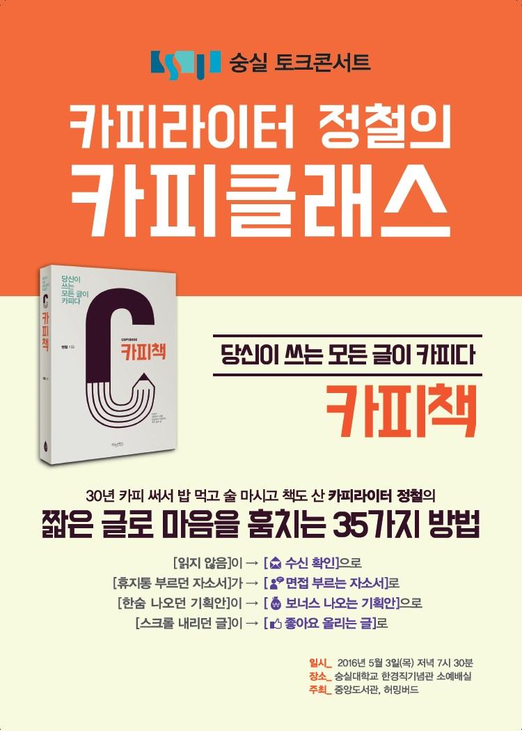 숭실토크콘서트.jpg