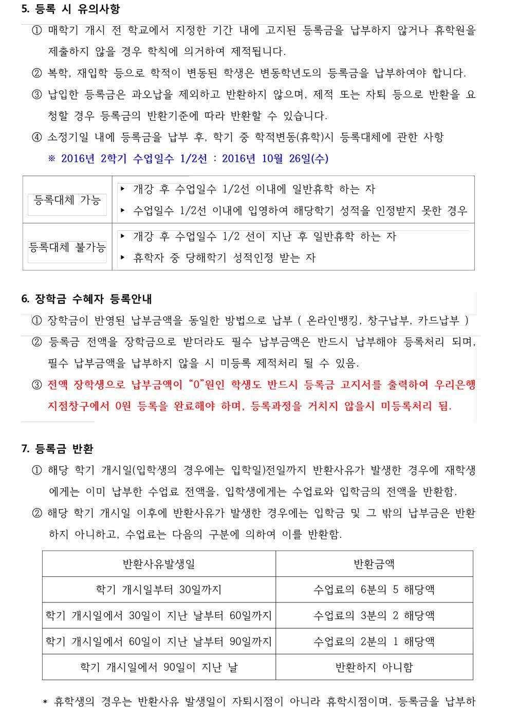 붙임1_2016학년도+2학기+등록금납부+안내-2.jpg